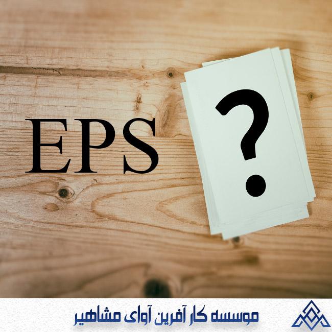 EPS و کاربرد آن